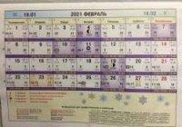 Астрологический календарь на Февраль 2021