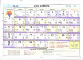 Астрологический календарь на Октябрь 2019