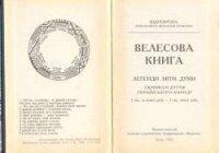 Велесова Книга (продовження 11)
