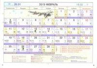 Астрологический календарь на Февраль 2019