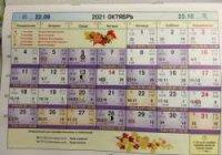 Астрологический календарь на Октябрь 2021