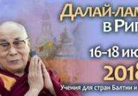 Об Учениях Его Святейшества Далай-ламы для стран Балтии и России – 2018