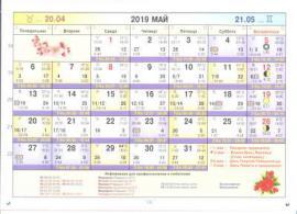 Астрологический календарь на Май 2019
