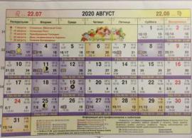 Астрологический календарь на Август 2020