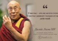 Далай-лама XIV: «Что такое счастье?»