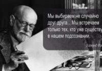 15 провокационных цитат Зигмунда Фрейда