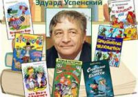 Светлая память Эдуарду Успенскому