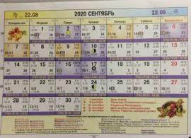 Астрологический календарь на Сентябрь 2020
