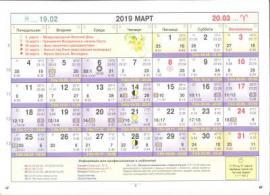Астрологический календарь на Март 2019