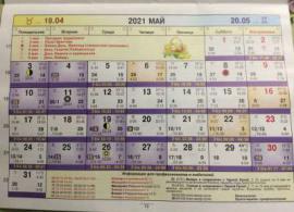 Астрологический календарь на Май 2021