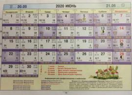 Астрологический календарь на Июнь 2020