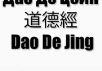 Дао Дэ Цзин / 道德經 / Dao De Jing