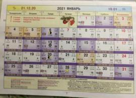 Астрологический календарь на Январь 2021