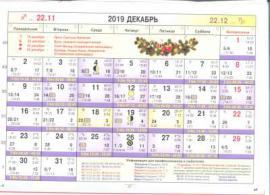 Астрологический календарь на Декабрь 2019