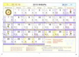 Астрологический календарь на Январь 2019