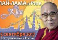 Видео. Далай-лама прибыл в Ригу