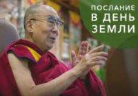 Обращение Его Святейшества Далай-ламы по случаю Дня Земли