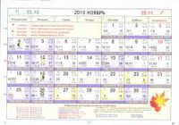 Астрологический календарь на Ноябрь 2019