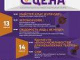 13-15 вересня у Києві пройде II Всеукраїнський фестиваль недержавних театрів «Відкрита сцена»