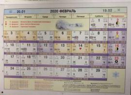 Астрологический календарь на Февраль 2020