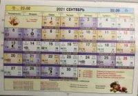 Астрологический календарь на Сентябрь 2021