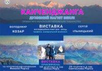 Виставка «Канченджанга – духовний Магніт Землі»