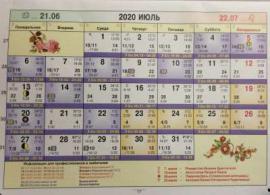 Астрологический календарь на Июль 2020
