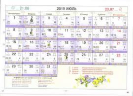 Астрологический календарь на Июль 2019