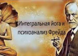 Шри Ауробиндо о психоанализе Фрейда
