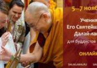 Учения Его Святейшества Далай-ламы ― 2020